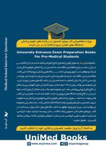 سوالات مصاحبه پزشکی