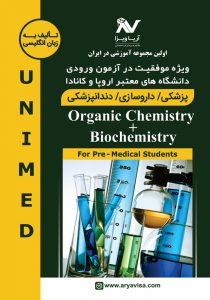 شیمی آلی و بیوشیمی