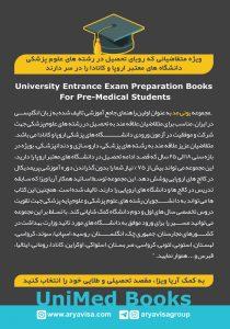 کتاب آناتومی پزشکی اروپا