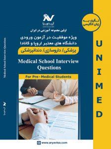 سوالات آزمون مصاحبه پزشکی