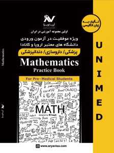 تمرینات ریاضی