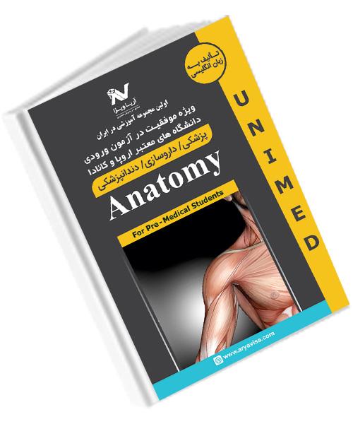 کتاب آناتومی