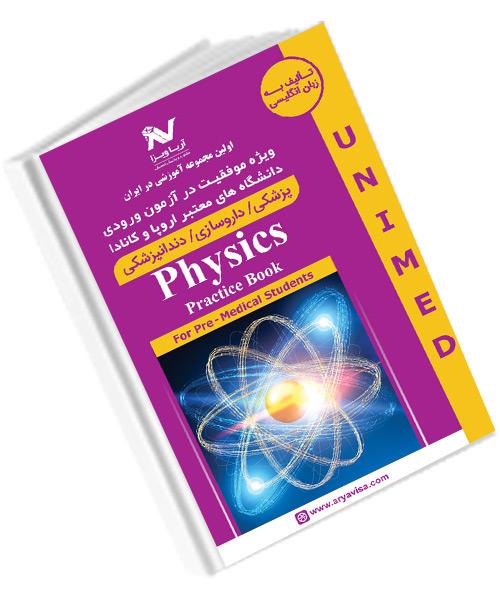 کتاب تمرینات فیزیک