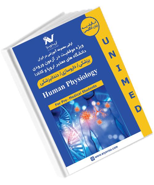 فیزیولوژی انسانی