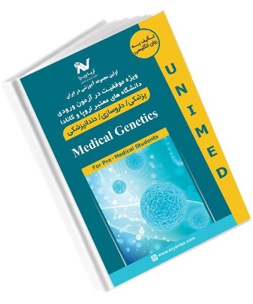 کتاب ژنتیک پزشکی