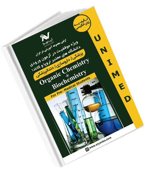 کتاب شیمی آلی و بیوشیمی