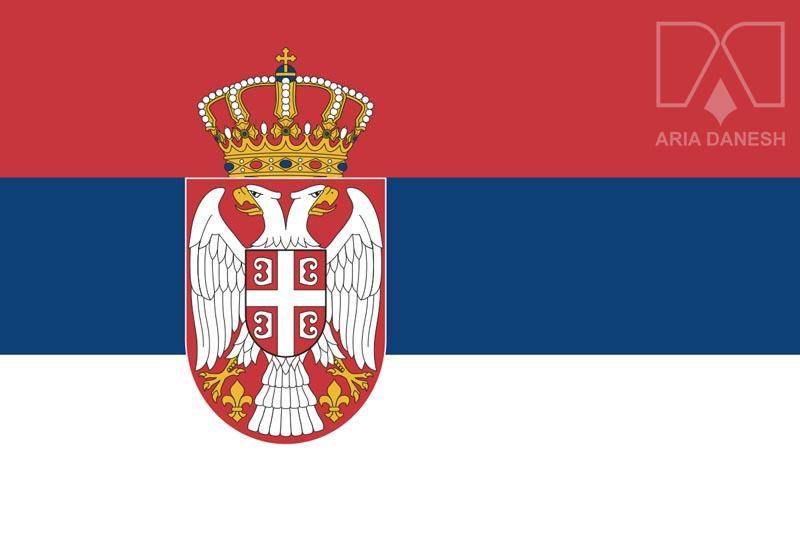 تحصیل در صربستان